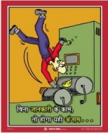 Health, Safety and Environment Posters