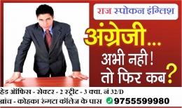Spoken English institute Bhilai Raj Spoken English