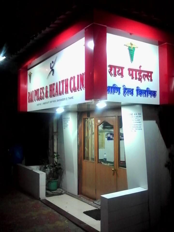 Rai Piles & Hewalth Clinic