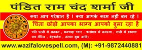 Astrologer Ram Chand Sharma Love Marriage Specialist
