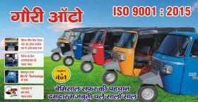 Gauri Auto