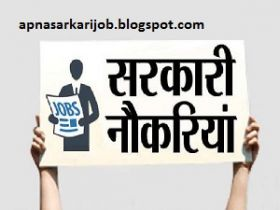 Apna Sarkari Job