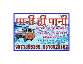 Water Supplier