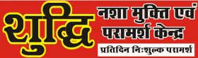Shuddhi Nasha Mukti Evam Punarvas Kendra Bhopal