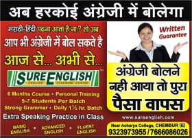 SureEnglish Spoken English Academy