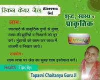 Tapasvi Chaitanya Guruji