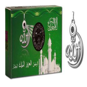 Allah Barkat Chain