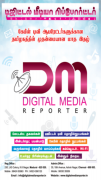 Broadband Service Providers in Tamilnadu
